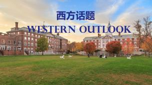 西方话题 Western Outlook